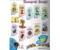 Behrengi Serisi (10 Kitap) - Samed Behrengi - Özyürek Yayınları